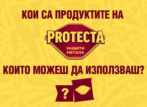 Protecta-tumbnail_3_480х355
